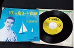 浜口さん宅から見つかったレコード