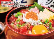 鮮度が自慢の定食各種期間限定で200円引き