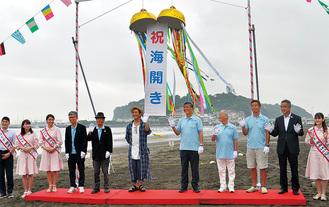 式典で海開きを祝う関係者ら