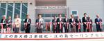 黒岩県知事(左から5番目)らがテープカット