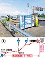 「横浜湘南道路」開通に遅れ