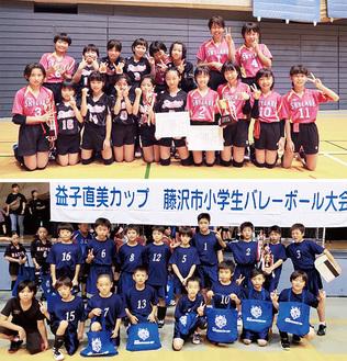 カップ戦、小学6年生、5年生以下で優勝した「スカイラーク」(上)と男子混合で優勝した「藤沢クラブ」