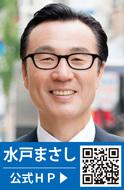 税収減、「稼げる藤沢」が必要だ!