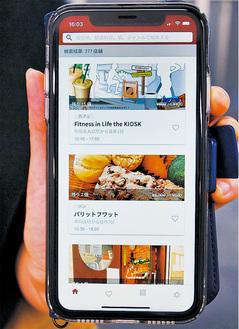 「タベテ」の画面。利用者は無料で登録できる