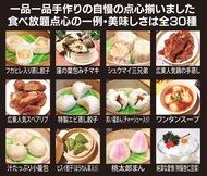 「点心」平日食べ放題がたったの2500円に