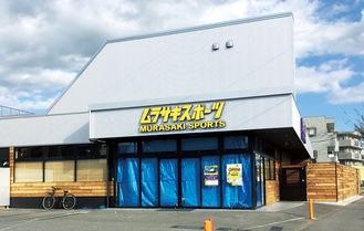 ムラサキスポーツ湘南鵠沼店