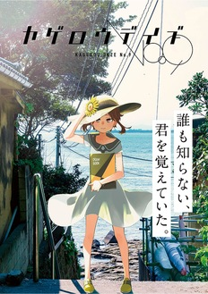 島内で撮影した写真に絵を合成した「カゲロウデイズNo.9」のキービジュアル(©KAGEROU  PROJECT)