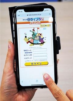 藤沢市が運用する「ラインズeライブラリ」