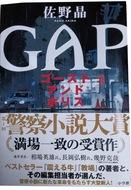 「GAP」が刊行