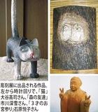 手で触れて見る彫刻展