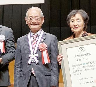 名誉市民の称号を贈られた吉野さん(中央)と妻・久美子さん