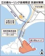 江の島周辺 交通規制へ