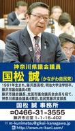藤沢駅再整備、いずみ野線延伸に協力を