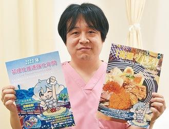 チラシを持つ道海さん