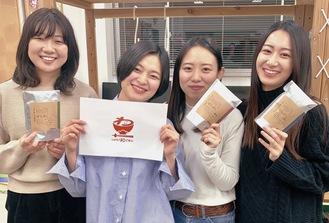 開発した商品を持つメンバー。左から青田理乃さん、井上葉波さん、中村百恵さん、吉田梨央さん