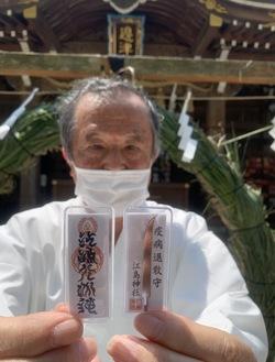 「江島大明神」の文字と刀をあしらったお守り