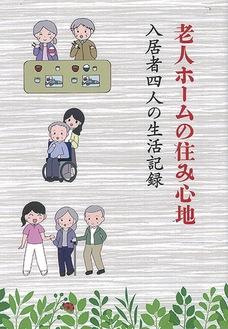価格は1千円。出版はCSネット企画(【電話】072・827・4131)