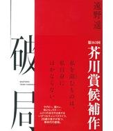 芥川賞候補作が書籍化