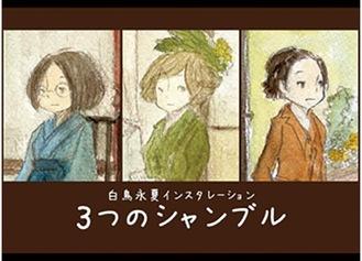 3人の女性の夢を描く