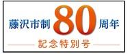 藤沢市制80周年特別号