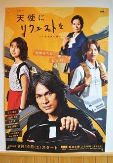 ドラマ「天使にリクエストを」のポスター