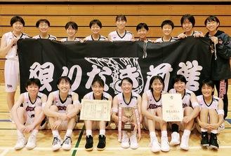 優勝した鵠沼高校女子バスケットボール部