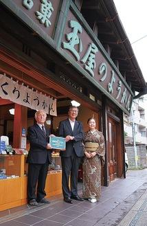 記念プレートを手にする依藤さん(左)、鈴木市長(中央)