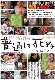 障害者とその家族らを8年追った長編ドキュメンタリー。貞末麻哉子監督