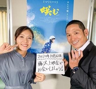 当日は舞台挨拶も予定。「皆さまにお会いするのを楽しみにしています」と監督の早瀨さん(右)と主演の藤田さん