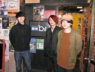 バンドを結成したライブハウス湘南ビットの入口に立つメンバー(左から)三浦さん、福西さん、木樽さん