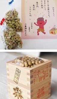 江島神社の手紙付きの豆(上)と白旗神社の福豆と福枡