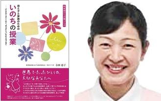講演する寺田さんと著書「いのちの授業」