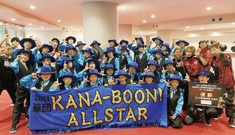 世界大会メガクルー部門で優勝したこともある「KANA-BOON!ALLSTAR」のメンバーら
