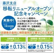 藤沢支店が移転リニューアル