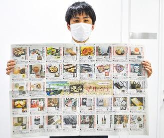 福島、群馬の日刊紙に掲載された広告