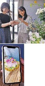 (上写真)瀬賀さん(左)と小笠原さん/(下写真)AR花束を表示した画面