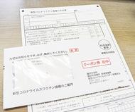 5月10日、接種予約開始