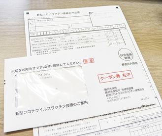 市が発送するクーポン券(封筒)とワクチン接種の予診票