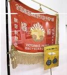 全国高校野球選手権の優勝旗(レプリカ)。盾、メダルと同校歴史館に展示されている
