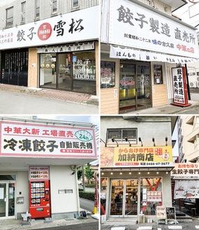 (左上から時計回りに)餃子の雪松、味の古久家餃子製造直売所、生餃子製造所カノウ、中華大新自動販売機。料金は27〜36個入り(店によって異なる)で千円