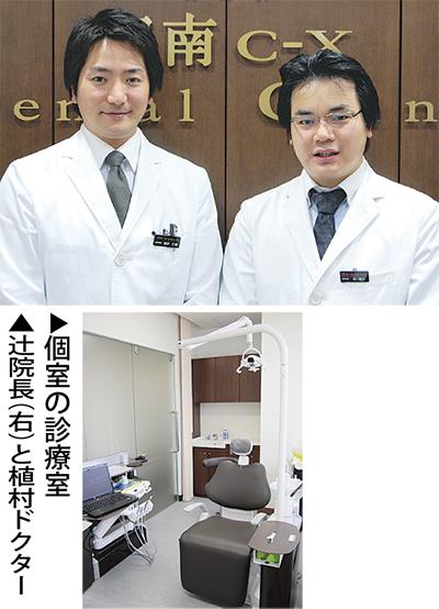 湘南C―Xデンタルクリニック開院