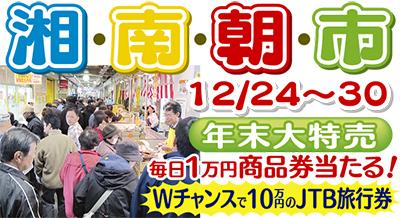 Wチャンスで10万円旅行券も!!
