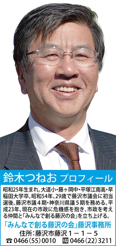 藤沢市政への5つの提案