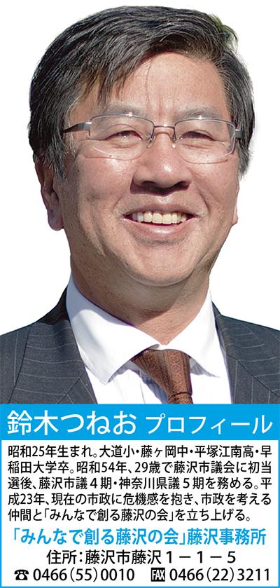 みんなで創る藤沢の未来