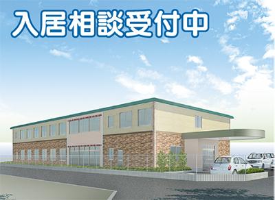 藤沢市民のための介護付有料老人ホーム