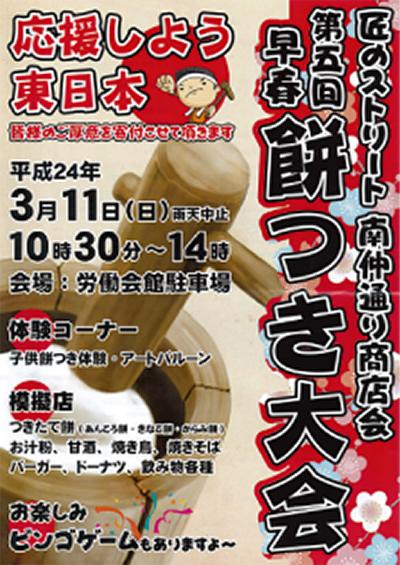 東日本応援餅つき開催