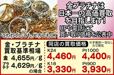 「なんと18金買取価格がg(グラム)あたり年末比660円UP」