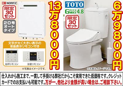 TOTO超節水トイレとノーリツガス給湯器が大特価