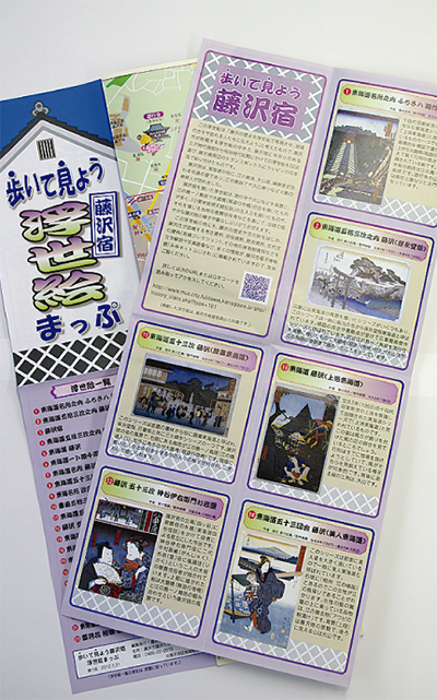 藤沢宿の歴史たどる