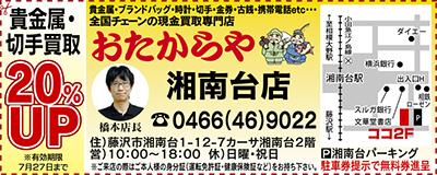 貴金属・切手買取20%UP!